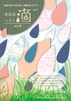 季節誌しずく2012年3月号PDF