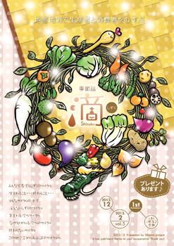 季節誌しずく2012年12月号PDF