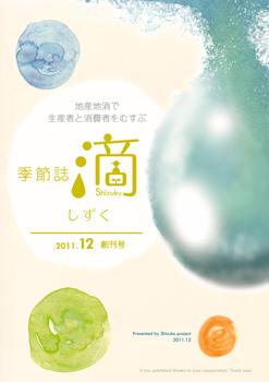 季節誌しずく2011年12月創刊号PDF