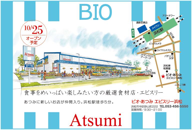 ビオ・あつみエピスリー浜松~地産地消実践店~