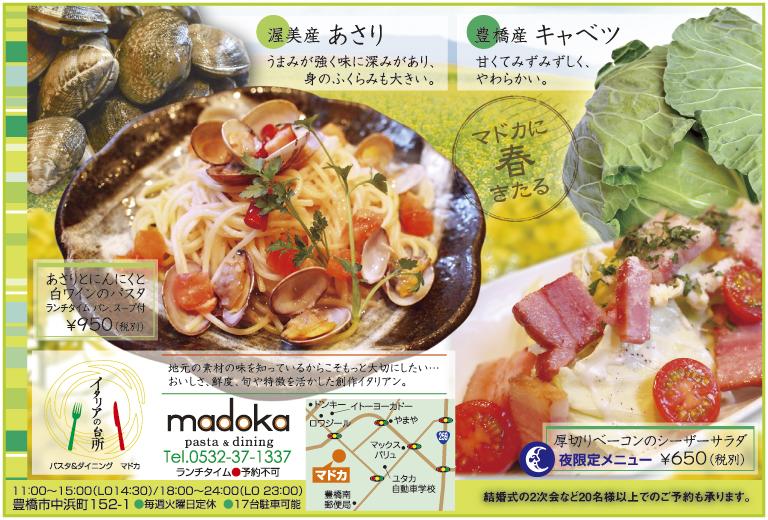 adh1403_madoka_ol