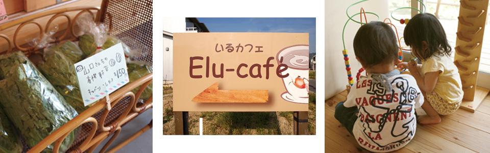 いるカフェ‐イメージ