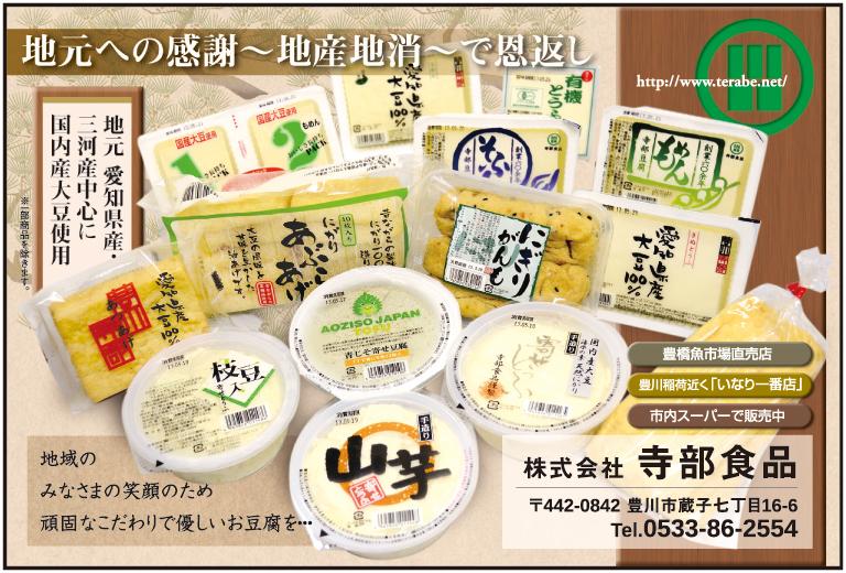 寺部食品‐豆腐-あぶらあげ