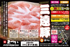 松井食肉産業株式会社~地産地消実践店~