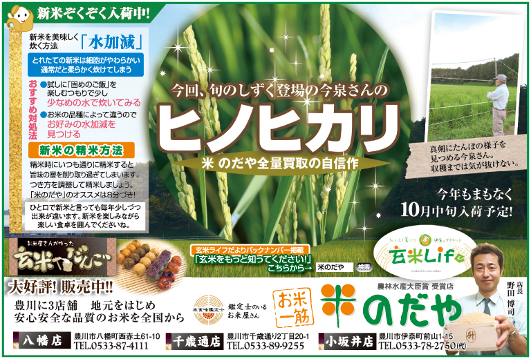米のだや~地産地消実践店~